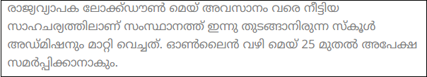 Kerala School Admission Apply Onlinle areal news