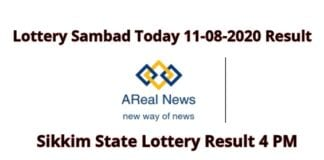 Sikkim State Lottery Result 11-08-2020 _ DEAR CHANCE TUESDAY 14th Draw