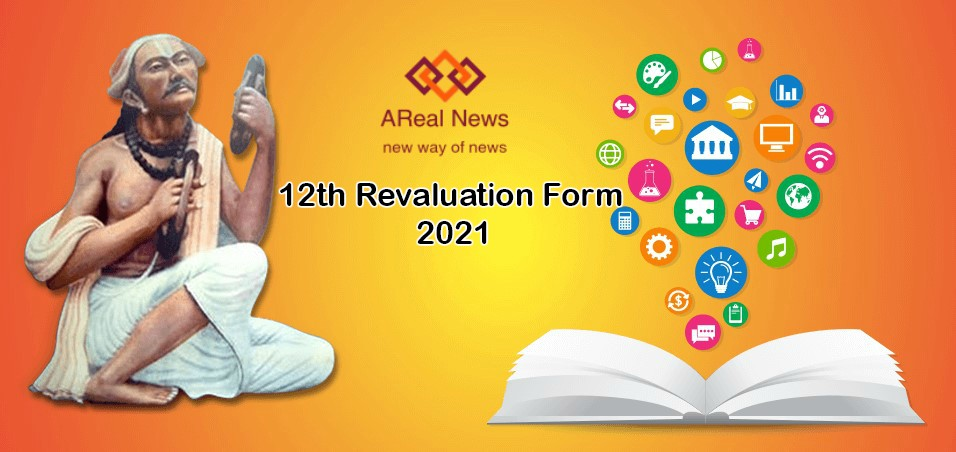 12th Revaluation Form