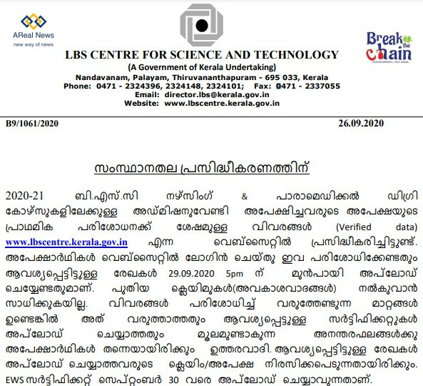 LBS BSc Nursing And Paramedical Admission Form
