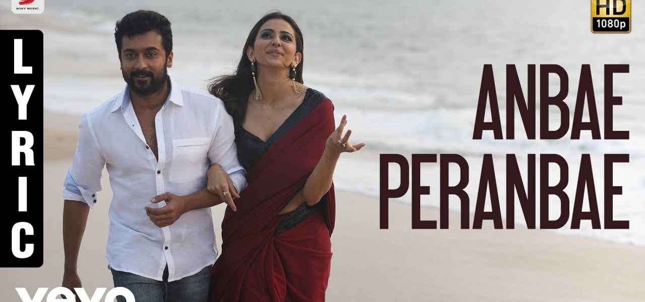 Anbe Peranbe Song lyrics in tamil