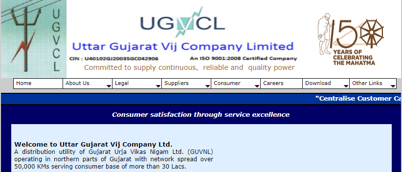 UGVCL Admit Card 2020