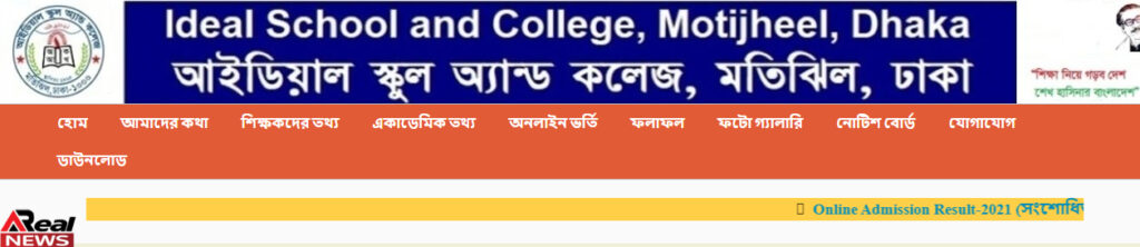 Ideal School and College Admission Form 2021
