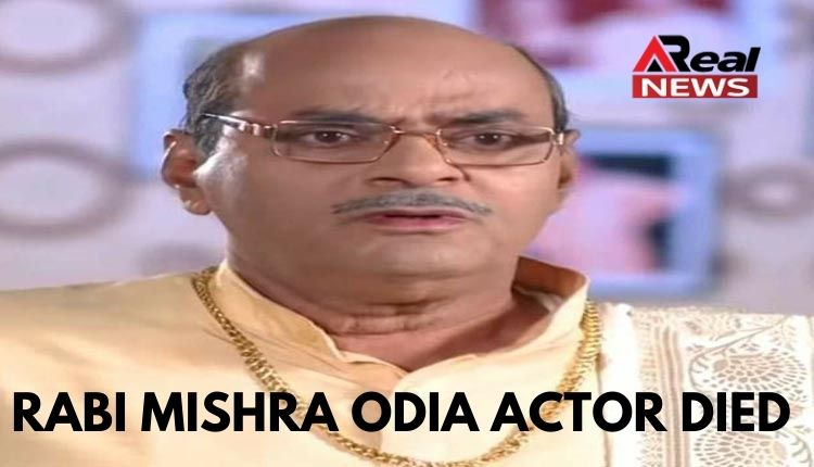 Rabi Mishra Odia Actor Died areal news