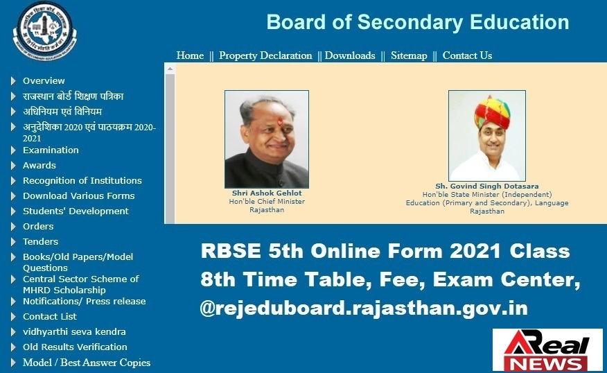 RBSE 5th Online Form 2021