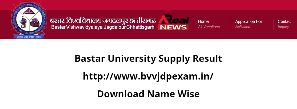 Bastar University Supply Result 2021
