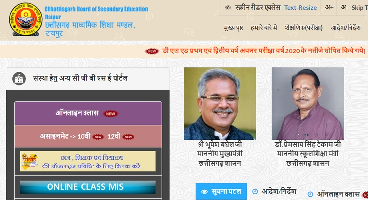 Chhattisgarh CGBSE 10th Result