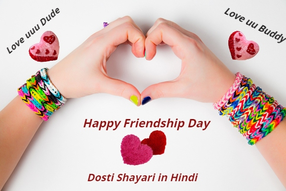 Friendship Day 2021 Quotes in Hindi areal news